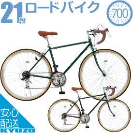 送料無料 ロードバイク 自転車 700C Raychell レイチェル RD-7021R シマノ21段変速付き スチールフレーム ロードバイク 700C[約27インチ] 本体 スポーツ自転車 ツーリング 自転車の九蔵