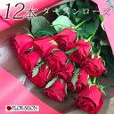 ダーズンローズ 赤バラ 12本【プロポーズ ダズンローズ 送料無料 花束 バラ花束 ダズンローズ 薔薇花束 誕生日 結婚記念日 お祝い クリ…