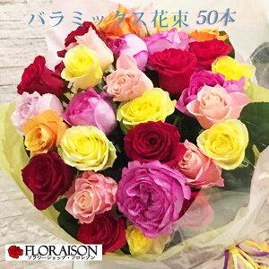 【いろいろな色の薔薇で花束】ミックス色 バラ花束 バラ50本 【薔薇花束 誕生日 結婚記念日のお祝い クリスマス プレゼント 薔薇花束】