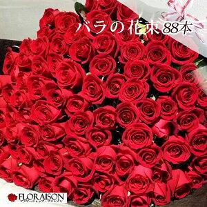 赤バラ 88本 花束 バラ花束 【 送料無料 薔薇花束 米寿のお祝い 米寿 母 父 おばあさん おじいさん】