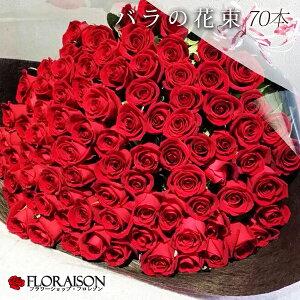 赤バラ花束 70本 送料無料 赤薔薇 バラ 薔薇 古希 70才 誕生日