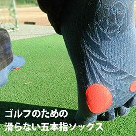 お花と一緒に贈る ゴルフのための滑らない 五本指ソックス チャコールグレー 5本指 靴下 ゴルフ フラワー プレゼント 送料無料 ガッツマン VAMONOS 25cm 26cm 27cm