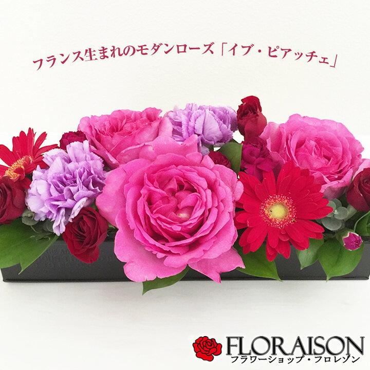 バレンタイン 送料無料 フレグランスアレンジメント・グランデ 甘いバラの香りを楽しめるフラワーギフト 誕生日 プレゼント 女性