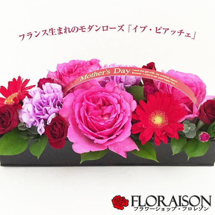 母の日 バラ フレグランスアレンジメントグランデ バラ ギフト 送料無料甘いバラの香りを楽しめる母の日フラワーギフト