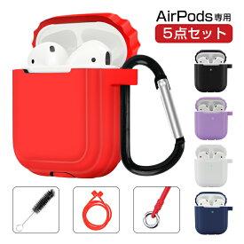 【5点セット】Airpods ケース カバー Apple Airpods2 ケース 第2世代 エアポッズ 2 ケース カバー アップル イヤホン カバー AirPods Case かわいい シンプル 耐衝撃 収納 保護ケース 送料無料
