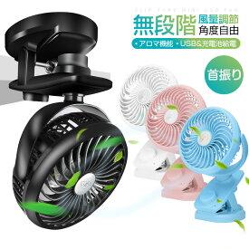 【ポイント10倍】ベビーカー 扇風機 首振り 卓上扇風機 USB 電池式 クリップ 静音 車用品 ペットかー 犬 おしゃれ ファン ミニ 卓上扇風機 ハンディ 持ち運び デスク 強力 充電式 かわいい 手持ち 小型 360°回転 熱中症 送料無料
