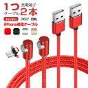 マグネット式 iPhone USB充電ケーブル L字型 充電コード2本セット iPhone マグネットケーブル 1m 2m iPhone XR XS MAX…