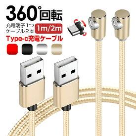 マグネット式 Type-C USB 充電ケーブル 1m 2m 充電コード2本 L字型 スマホ ケーブル Type-C マグネット タイプc ケーブル Xperia XZ HUAWEI ZenFone 急速充電 2.1A 送料無料