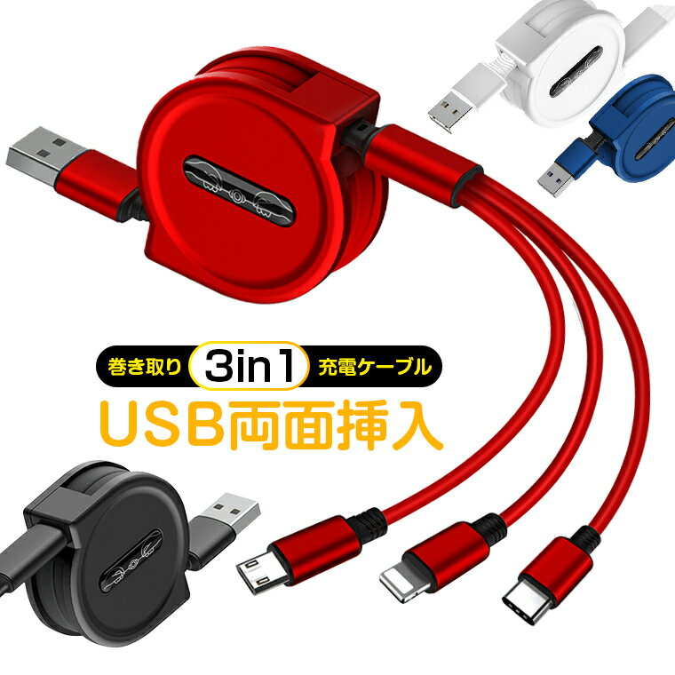 【USB両面挿入】3in1 充電ケーブル 3in1 巻き取り ケーブル iPhone 充電 ケーブル 巻き取り USB Type-c 巻取り 充電 Android ケーブル 一本三役 iPhone XS MAX 8 7 3A 急速充電 コンパクト 送料無料