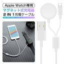 Apple Watch 充電ケーブル アップルウォッチ ワイヤレス充電器 iPhone ケーブル Apple Watch 5 充電器 2in1 ケーブル …