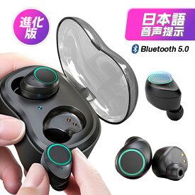 ワイヤレスイヤホン Bluetooth 5.0 iPhone ブルートゥース イヤホン ワイヤレス 完全タッチ型 通話 マイク IPX7完全防水 両耳 片耳 カナル型 HI−FI 高音質 スポーツ 長時間 送料無料