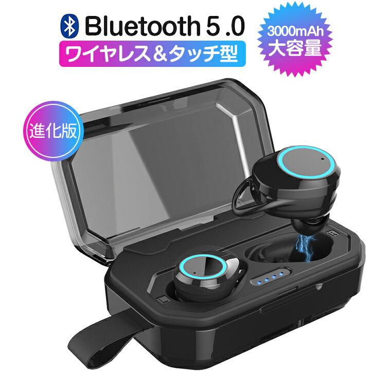 【父の日】ワイヤレスイヤホン bluetooth 5.0 ワイヤレス イヤホン ブルートゥース iPhone IPX7防水 自動ペアリング タッチ型 両耳 片耳 モバイルバッテリー 左右分離 通話 マイク 高音質 送料無料