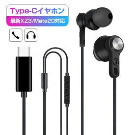 Type-C イヤホン カナル型 Type C USB イヤホン 高音質 タイプC オーディオ イヤフォン マイク付き 通話 音量調節 エクスペリア XZ2 HUAWEI Mate20 P20 iPad Pro10.9 スポーツ 送料無料
