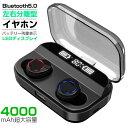 ワイヤレスイヤホン bluetooth 5.0 ブルートゥース イヤホン ワイヤレス iPhone IPX7防水 自動ペアリング タッチ型 モバイルバッテリー 両耳 片耳 左右分離 通話 マイク HI−FI 高音質 送料無料