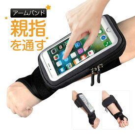 アームバンド ランニング ポーチ 自転車 サイクリングバッグ スマホ ケース ランニング マラソン ポーチ 携帯 スマートフォン iPhone 8 7 6S 6 Plus Xperia HUAWEI 指紋認証 多機種対応 送料無料