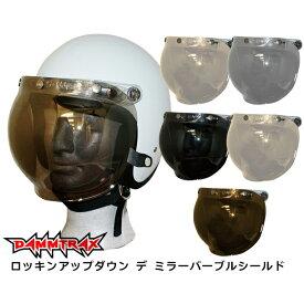 バイク シールド ヘルメット用 DAMMTRAX ロッキン アップダウン デ ミラー バブル シールド