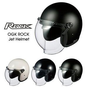 ヘルメット バイク OGK ROCK ジェットヘルメット レディース バイク 女性用 ジェットヘルメット オープフェイス オージーケー KABUTO シールド付き