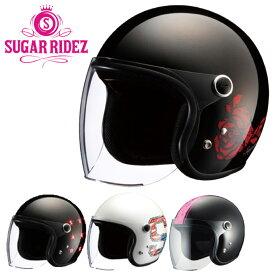 【クリアランスセール】【送料無料】 レディース ヘルメット SugarRidez シュガーライズ ジェットヘルメット Vivian ヘルメット バイク レディース 女性用 かわいい 人気 おすすめ オープンフェイスヘルメット