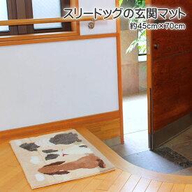玄関マット スリードッグ 室内玄関マット 約45cmx70cm アクリル100% 手洗い可 滑りにくい加工 ベージュ