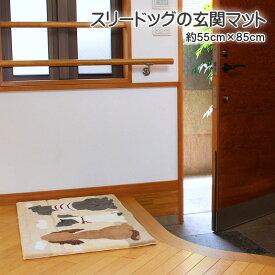 玄関マット スリードッグ 室内玄関マット 約55cmx85cm アクリル100% 手洗い可 滑りにくい加工 ベージュ インテリア マット