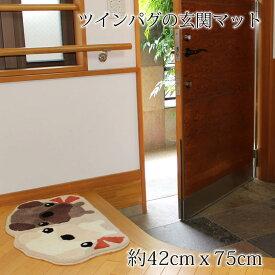 玄関マット ツインパグ 室内玄関マット 約42×75cm アクリル100% 手洗い可 滑りにくい加工