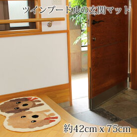 玄関マット ツインプードル 室内玄関マット 約42×75cm アクリル100% 手洗い可 滑りにくい加工 インテリア マット