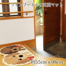 玄関マット ツインプードル 室内玄関マット 約55×98cm アクリル100% 手洗い可 滑りにくい加工