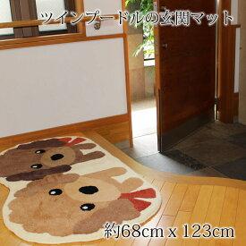 玄関マット ツインプードル 室内玄関マット 約68×123cm アクリル100% 大判 手洗い可 滑りにくい加工 インテリア マット