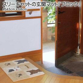 玄関マット スリーキャットブロック 室内玄関マット 約43cm×68cm アクリル100% 手洗い可 滑りにくい加工 手作りのフックマット ベージュ