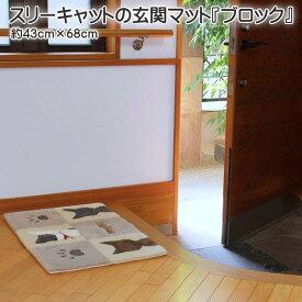 玄関マット スリーキャットブロック 室内玄関マット 約43cm×68cm アクリル100% 手洗い可 滑りにくい加工 手作りのフックマット グレー