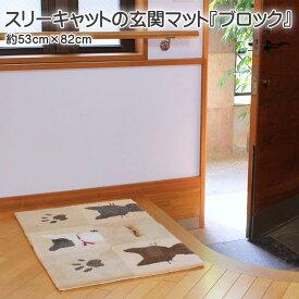 玄関マット スリーキャットブロック 約53cm×82cm アクリル100% 手洗い可 滑りにくい加工 手作りのフックマット ベージュ