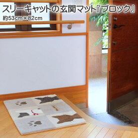 玄関マット スリーキャットブロック 約53cm×82cm アクリル100% 手洗い可 滑りにくい加工 手作りのフックマット グレー