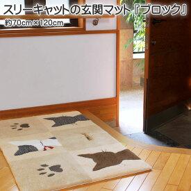 玄関マット 室内 スリーキャットブロック 約70×120cm アクリル100% 大判 手洗い可 滑りにくい加工 手作りのフックマット ベージュ