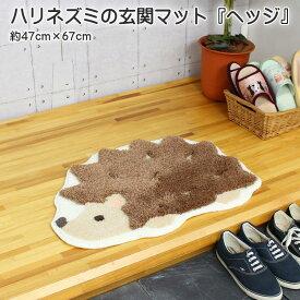 玄関マット ヘッジ 手作り室内玄関マット 約47cm×67cm ハリネズミ アクリル100% 滑りにくい加工 手洗い可 手作りのフックマット ベージュ