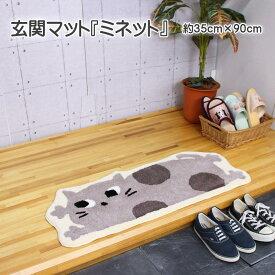 玄関マット ミネット 手作り室内インテリアマット 約35cm×90cm 猫 アクリル100% 滑りにくい加工 手洗い可 手作りのフックマット ベージュ クロ