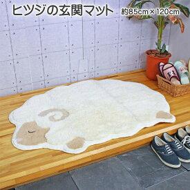 玄関マット 毛足ふわふわ 癒されるヒツジ型マット 玄関マット 約85cm×120cm 室内 屋内 洗える