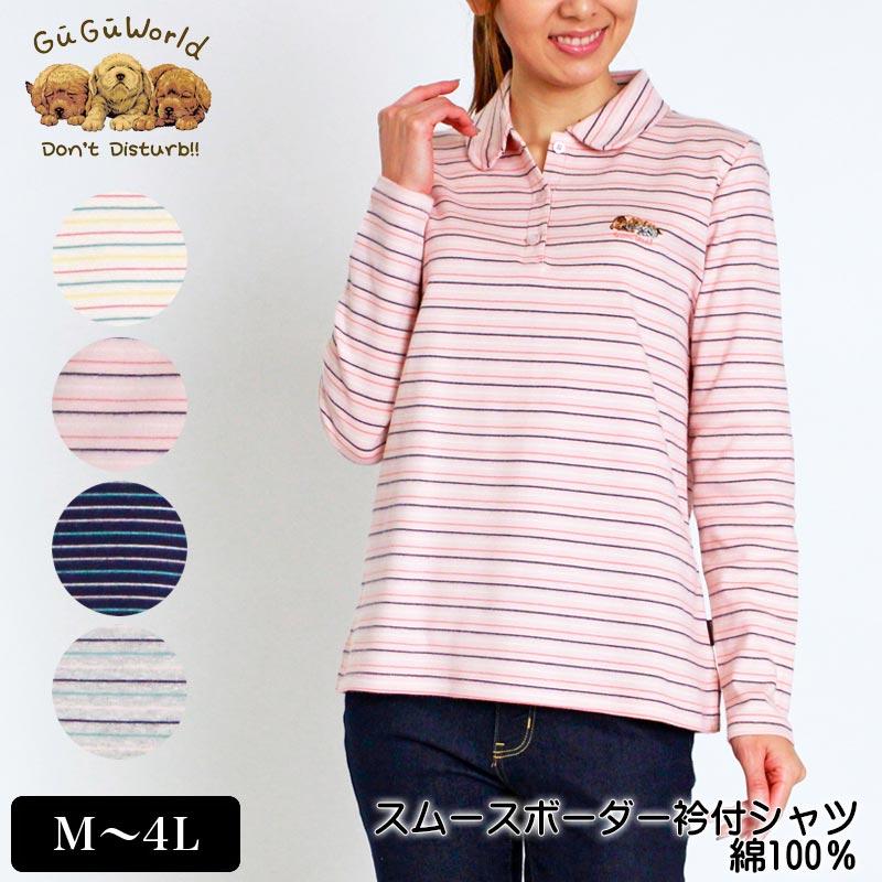 ポロシャツ GuGu world(グーグーワールド) スムースボーダー衿付シャツ 「長袖」 ポロシャツ レディース 「綿100%」 シバ&ネコの刺繍 裾スリット M L LL 3L 4L オフ ピンク ネイビー グレー 春 「201802W」