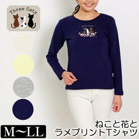 Tシャツ Three Cats(スリーキャット) ねこと花とラメプリントTシャツ 「長袖」 レディース スムース ラメプリント M L LL 3L クリーム ベージュ ネイビー グレー 春 「201807W」