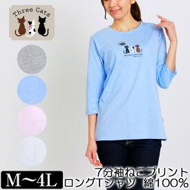アウトレット!Tシャツ 7分袖 Three Cats(スリーキャット) ねこプリントロングTシャツ レディース 「綿100%」 キャラクタープリント M L LL 3L 4L オフ ピンク サックス グレー 春 「201812W」