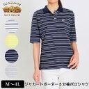 ポロシャツ 5分袖 GuGu World(グーグーワールド) ジャガードボーダーポロシャツ レディース シベリアンハスキーの刺…