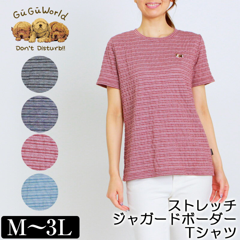 Tシャツ 半袖 GuGu World(グーグーワールド) ストレッチジャガードボーダーTシャツ レディース パピヨンの刺繍 裾スリット M L LL 3L グリーン ワイン ネイビー グレー 夏 「201820W」 母の日