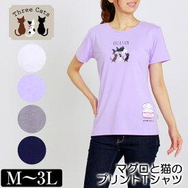 Tシャツ 半袖 Three Cats(スリーキャット) マグロと猫のプリントTシャツ レディース キャラクタープリント 鮪 ツナ缶 M L LL 3L オフ パープル ネイビー グレー 夏 「201830W」