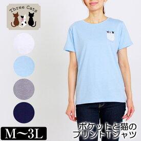 Tシャツ 半袖 Three Cats(スリーキャット) ポケットと猫のプリントTシャツ レディース キャラクタープリント M L LL 3L オフ サックス ネイビー グレー 夏 「201830W」