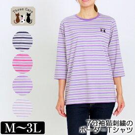Tシャツ 7分袖 Three Cats(スリーキャット) 猫刺繍のボーダーTシャツ レディース キャラクター刺繍 M L LL 3L ローズ ベージュ パープル ネイビー 初秋 「201833W」