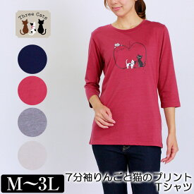 Tシャツ 7分袖 Three Cats(スリーキャット) りんごと猫のプリントTシャツ レディース キャラクタープリント M L LL 3L ベージュ ワイン ネイビー グレー 初秋 「201833W」