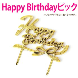 Happy Birthday 金ピック(あす楽対応:正午12:00受付まで!当日発送/日祝発送休み/あす楽対応でない商品ご一緒にご注文⇒別配送・別途送料)バースデー 誕生日 ケーキ