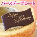 Happy Birthday チョコプレート(あす楽対応:正午12:00受付まで!当日発送/日祝発送休み/あす楽対応でない商品ご…