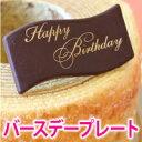 Happy Birthday チョコプレート【あす楽対応:正午12:00受付まで!当日発送/日祝発送休み/あす楽対応でない商品ご…
