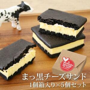 バレンタイン 義理 まっ黒チーズサンド1個箱入×5個セット(おのし・包装不可)バレンタイン 義理 お配り チーズケーキ スイーツ お取り寄せ 真っ黒 黒い チーズケーキ