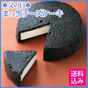 まっ黒チーズケーキ(おのし・包装・ラッピング不可)あす...